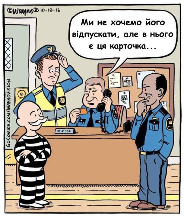"""Смішний малюнок Чувак з Монополії. В поліційному відділку затриманий - чоловік з гри Монополія пред'явив карточку """"звільнення з в'язниці"""". Поліцейський телефонує керівнику: - Ми не хочемо його відпускати, але в нього є ця карточка..."""