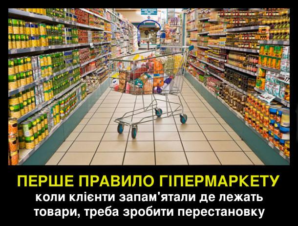 Перше правило гіпермаркету: коли клієнти запам'ятали де лежать товари, треба зробити перестановку