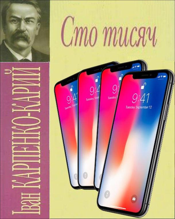 Книга Іван Карпенко-Карий Сто тисяч. На обкладинці чотири iPhone X - їхня сумарна вартість приблизно 100 000 гривень