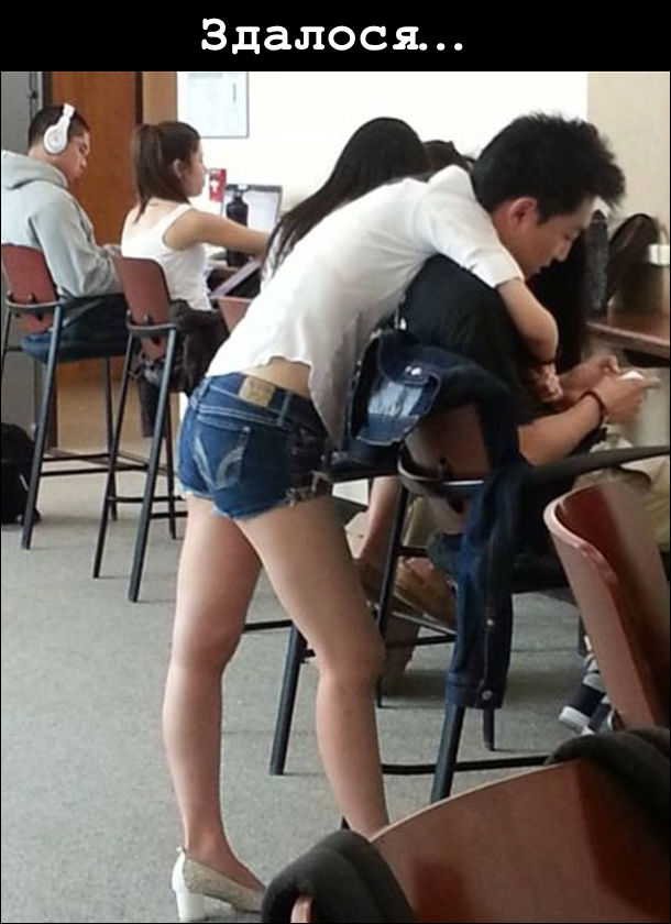 Здалося неначе хлопець з дівочими ногами і на підборах, а насправді то дівчина, що обійняла хлопця. Оптична ілюзія