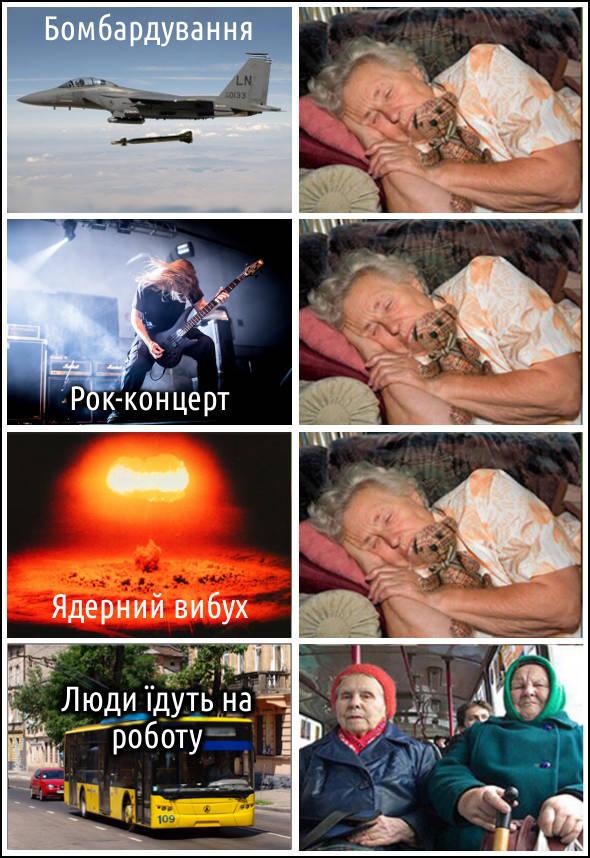 Бомбардування, рок-концерт, ядерний вибух - бабуся спить. Люди їдуть на роботу - бабусі їдуть в громадському транспорті