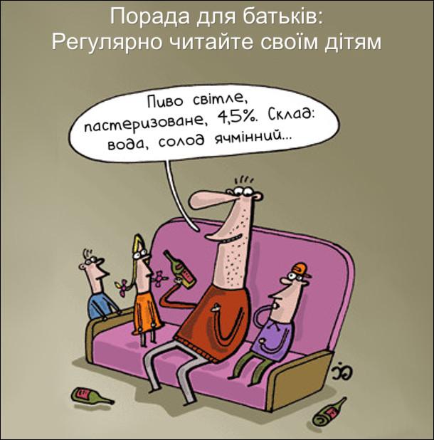 Смішний малюнок Що читати дітям. Порада для батьків: Регулярно читайте своїм дітям. Сидить батько з пляшкою пива і читає дітям етикетку: Пиво світле, пастеризоване, 4,5%. Склад: вода, солод ячмінний...