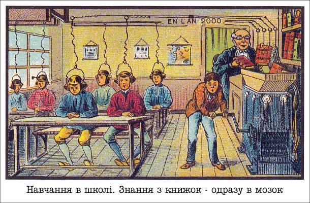 En L'An 2000. Навчання в школі. Знання з книжок - одразу в мозок