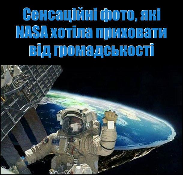 Сенсаційні фото, які NASA хотіла приховати від громадськості. На фото: космонавт у відкритому космосі, а позаду нього - пласка Земля