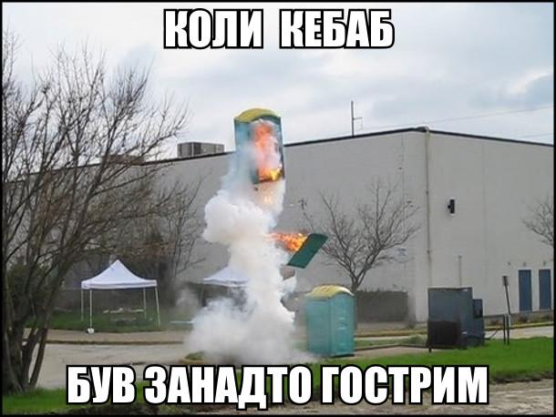Коли кебаб був занадто гострим. На фото туалетна будка  полетіла, неначе ракета, випускаючи вогонь