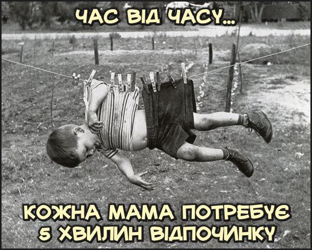 Час від часу кожна мама потребує 5 хвилин відпочинку. Взяла сина і прищепила одяг прищіпками до мотузки для сушіння білизни