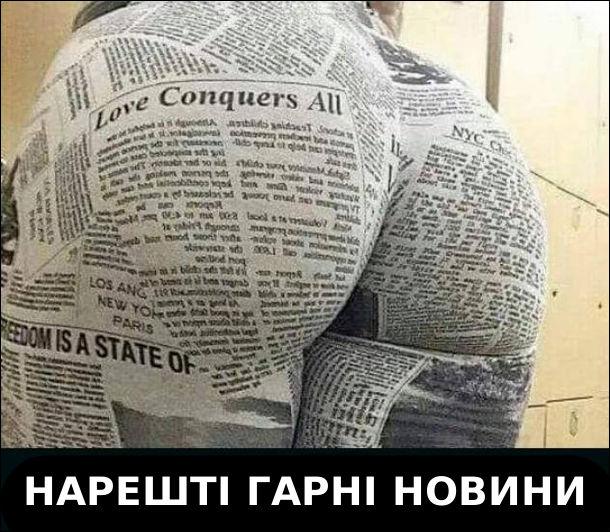 Нарешті гарні новини. Дівчина в легінсах з намальованими газетами