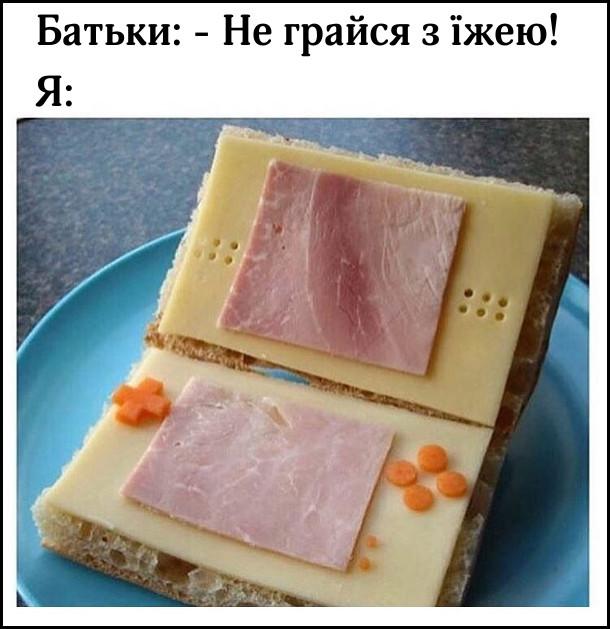 Батьки: - Не грайся з їжею! Я: взяв з бутерброда з шинкою, сиром і морквою зробив ніби ігровий гаджет