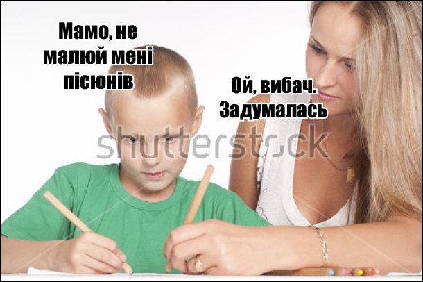 Син з мамою маолюють. Син: - Мамо, не малюй мені пісюнів. Мама:  - Ой, вибач. Задумалась