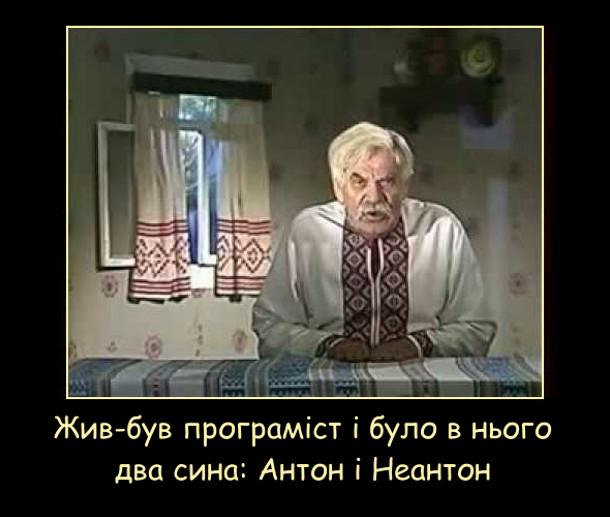 Смішна казка про програміста. Жив-був програміст і було в нього два сина: Антон і Неантон