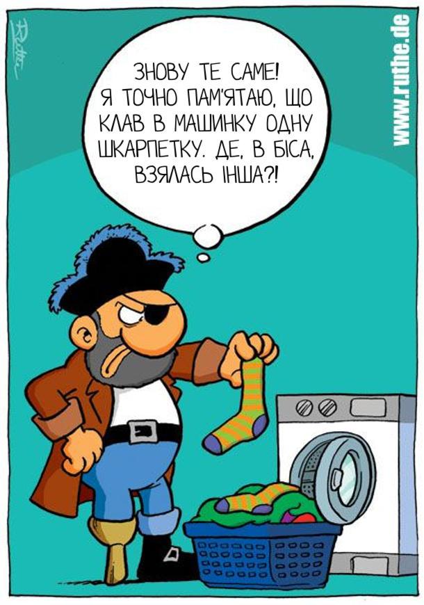 Одноногий пірат витягнув білизну з пральної машинки: - Знову те саме! Я точно пам'ятаю, що клав в машинку одну шкарпетку. Де, в біса, взялась інша?!