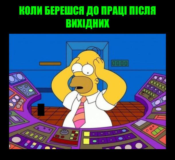 Коли берешся до праці після вихідних. Гомер Сімпсон схопився за голову і дивиться на робоче місце