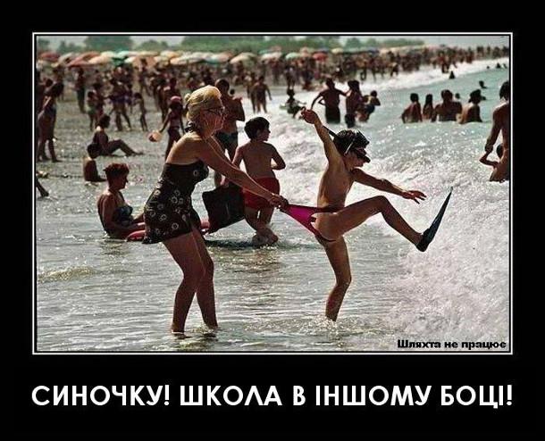 Хлопчак в ластах і в масці для пірнання біжить в море, а мама схопила його за труси: - Синочку! Школа в іншому боці!