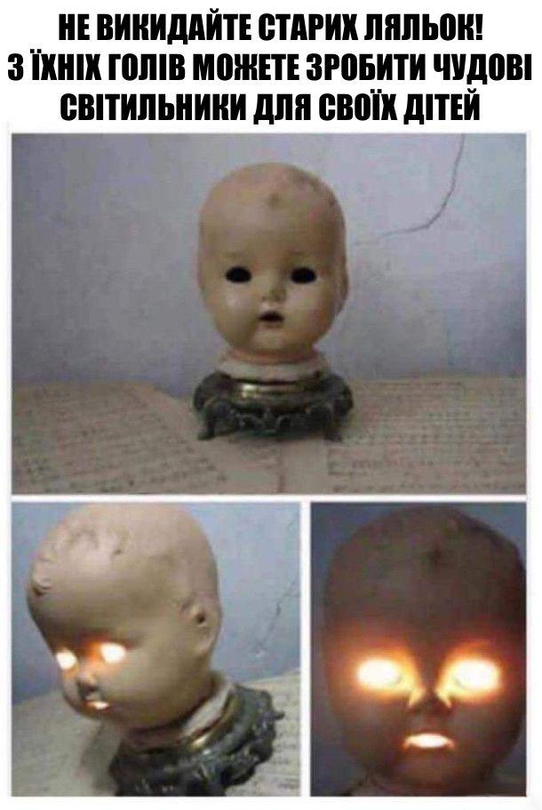 Не викидайте старих ляльок! З їхніх голів можете зробити чудові світильники для своїх дітей