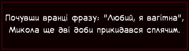 """Почувши вранці фразу: """"Любий, я вагітна"""", Вадим ще дві доби прикидався сплячим."""
