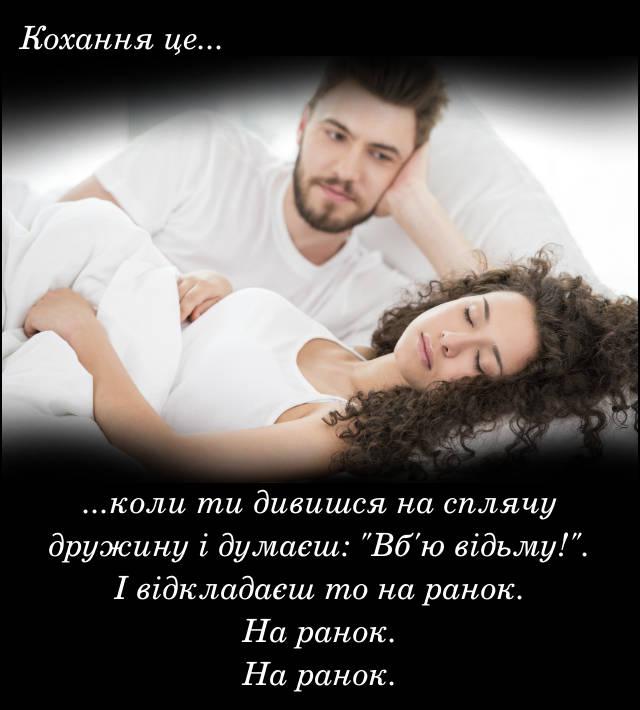 """Кохання це коли ти дивишся на сплячу дружину і думаєш: """"Вб'ю відьму!"""". І відкладаєш то на ранок. На ранок. На ранок."""