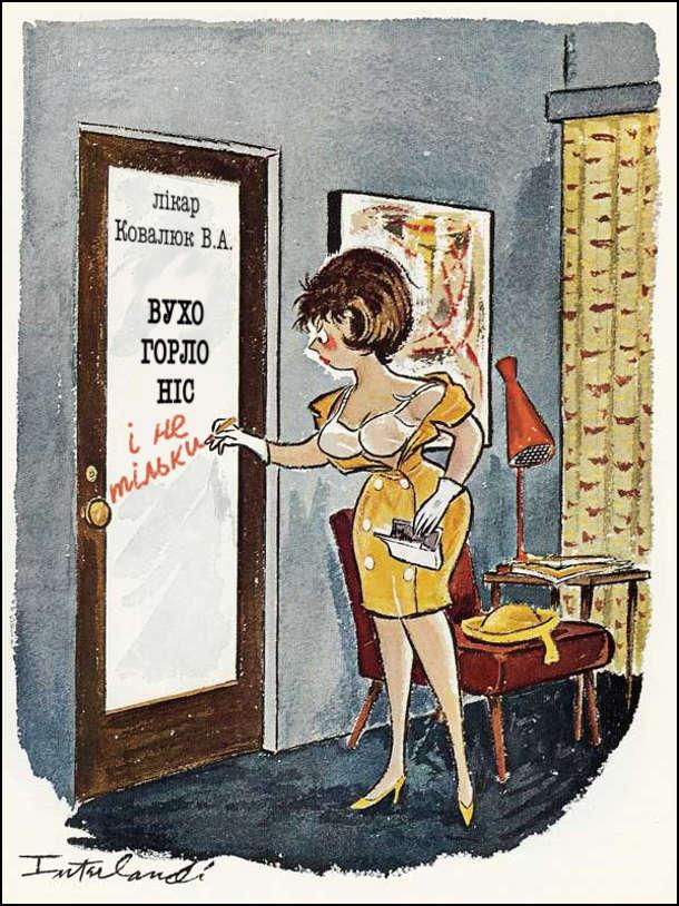 """Смішний малюнок Хтивий лікар. На дверях лікарняного кабінету написано: Лікар Ковалюк В.А. Вухо Горло Ніс. З дверей вискочила приваблива розхрістана дівчина і дописала: """"і не тільки"""""""