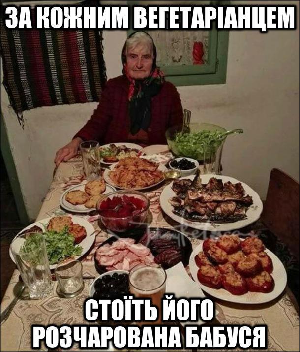 За кожним вегетаріанцем стоїть його розчарована бабуся
