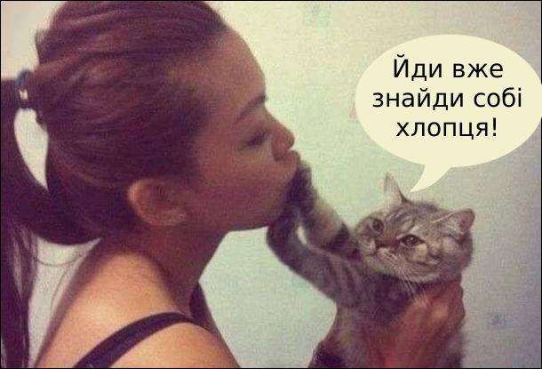 Дівчина хоче поцілувати котика, а він віставив лапи і каже: - Йди вже знайди собі хлопця!