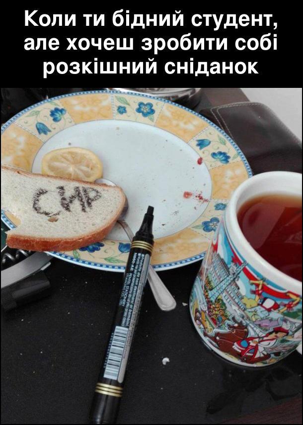Коли ти бідний студент, але хочеш зробити собі розкішний сніданок. На скибці хліба маркером написав слово сир