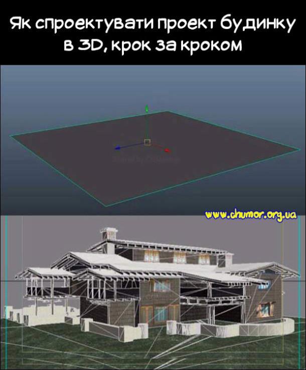Як спроектувати проект будинку в 3D, крок за кроком