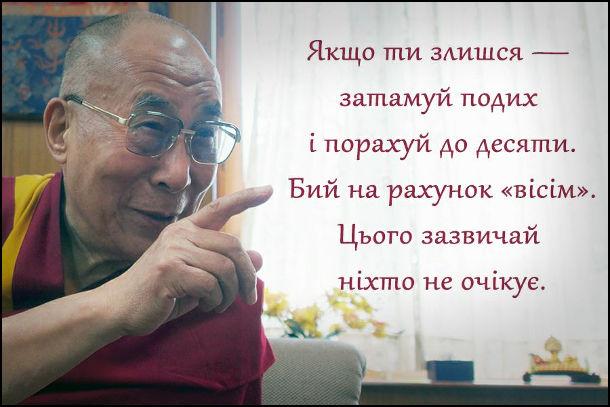 """Якщо ти злишся - затамуй подих і порахуй до десяти. Бий на рахунок """"вісім"""". Цього зазвичай ніхто не очікує. На фото: Далай Лама"""