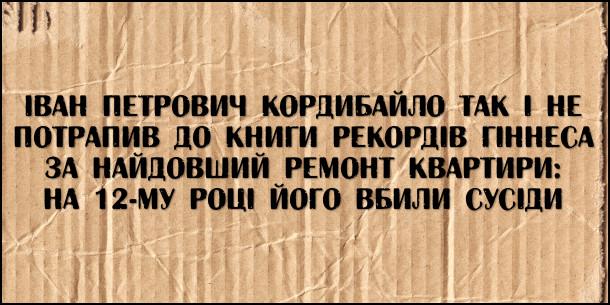 Іван Петрович Кордибайло так і не потрапив до книги рекордів Гіннеса за найдовший ремонт квартири: на 12 році його вбили сусіди