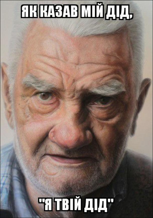 """Анекдот Як казав мій дід: """"Я твій дід"""""""