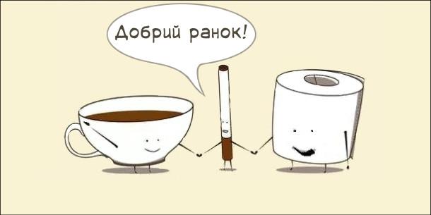 Кава, цигарка, туалетний папір.  - Добрий ранок