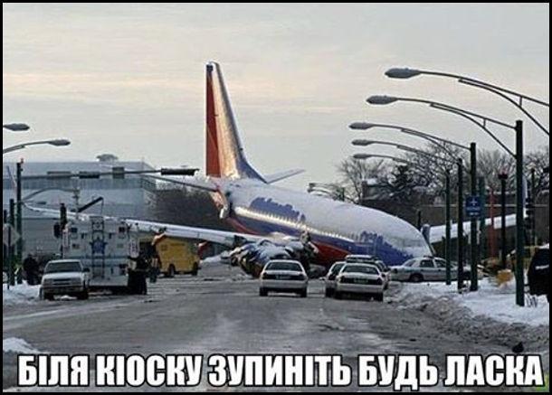 Літак аварійно зупинився на вулиці міста. - Біля кіоску зупиніться будь ласка