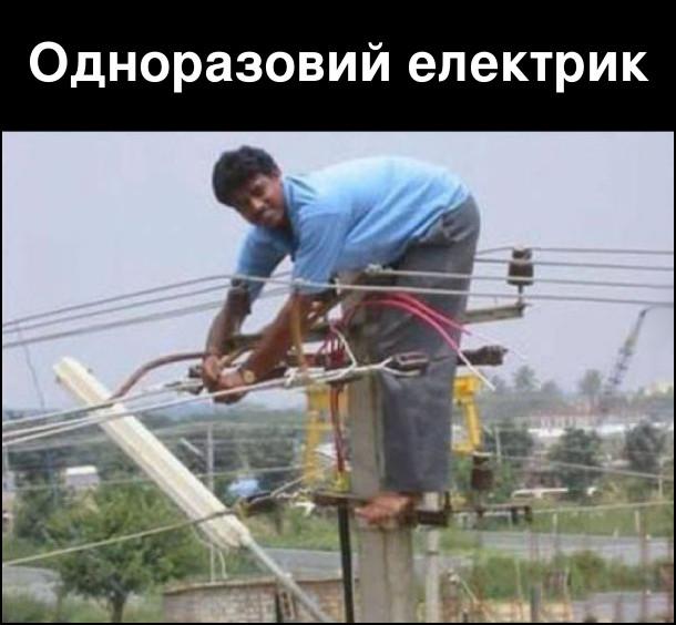 Одноразовий електрик. Індійський електрик заліз на електроопору босоніж і голіруч, без будь-яких засобів та ігноруючи техніку безпеки