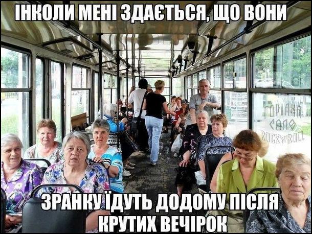 Пенсіонери їдуть в ранковому громадському транспорті. Інколи мені здається, що вони зранку їдуть після крутих вечірок