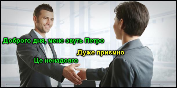 - Доброго дня, мене звуть Петро. - Дуже приємно! - Це ненадовго.