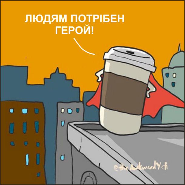 Ранкова кава неначе супергерой: - Людям потрібен герой!