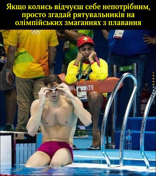 Якщо колись відчуєш себе непотрібним, просто згадай рятувальників на олімпійських змаганнях з плавання