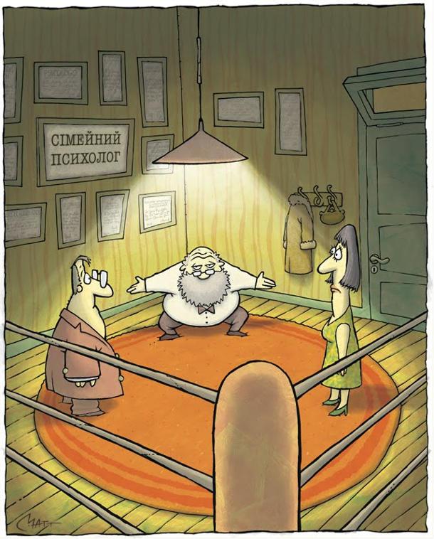 Сеанс в сімейного психолога. Кабінет в формі рингу і лікар запрошує чоловіка і дружину битися