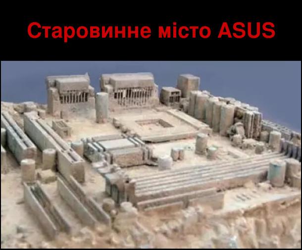 Старовинне місто ASUS. Запилена материнська плата схожа на стародавнє античне місто