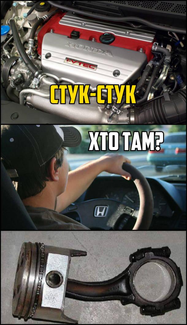 Двигун: - Стук-стук. Водій: - Хто там? - Поршень