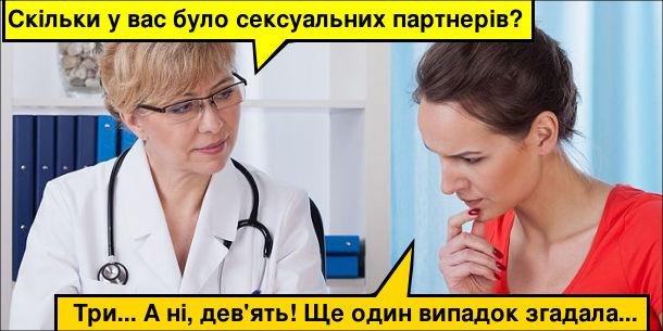 Лікар: - Cкільки у вас було сексуальних партнерів? Пацієнтка: - Три... А ні, дев'ять! Ще один випадок згадала...