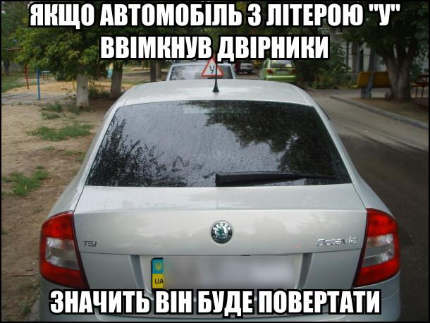 """Якщо автомобіль з літерою """"У"""" ввімкнув двірники, значить він буде повертати"""