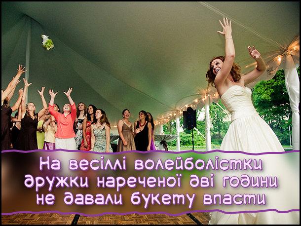 На весіллі волейболістки дружки нареченої дві години не давали букету впасти