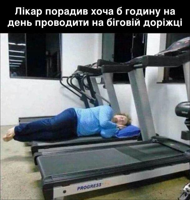 Лікар порадив хоча б годину на день проводити на біговій доріжці. Чоловік спить на біговій доріжці
