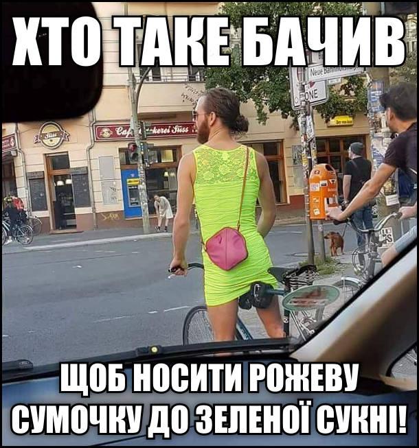 Прикол Чоловік в сукні. Хто таке бачив, щоб носити рожеву сумочку до зеленої сукні! На фото: в місті на велосипеді чоловік з бородою одягнений в жіночий одяг