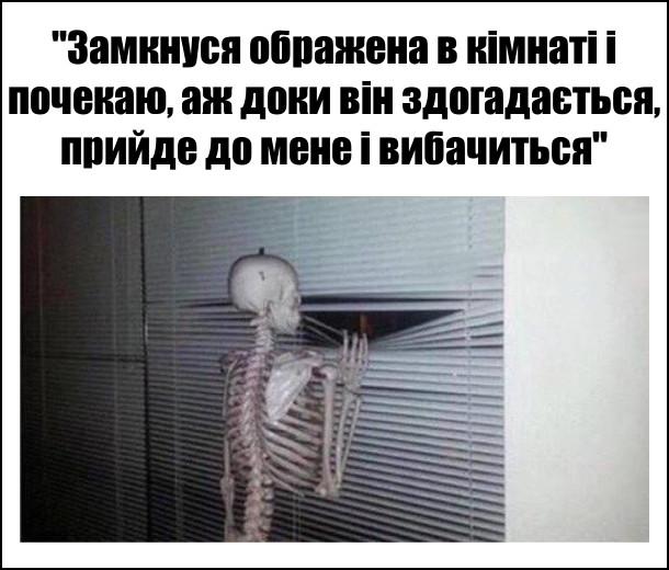 Замкнуся ображена в кімнаті і почекаю, аж доки він здогадається, прийде до мене і вибачиться. На фото: Скелет виглядає у вікно