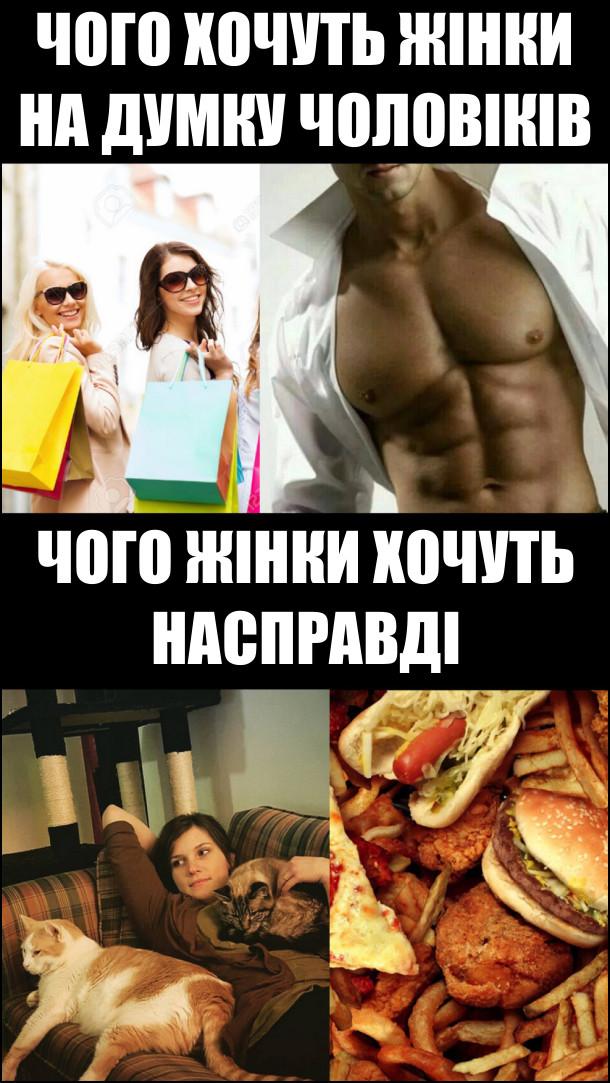 Чого хочуть жінки на думку чоловіків: шопінг і сексуальне чоловіче тіло. Чого жінки хочуть насправді: лежати на дивані з котами і їсти фаст-фуд