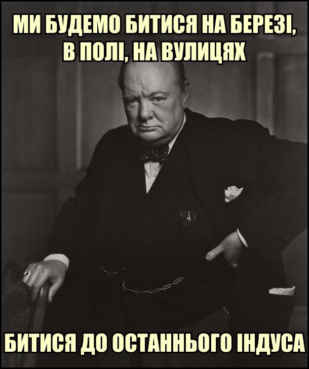 Вінстон Черчилль: Ми будемо битися на березі, в полі, на вулицях. Битися до останнього індуса
