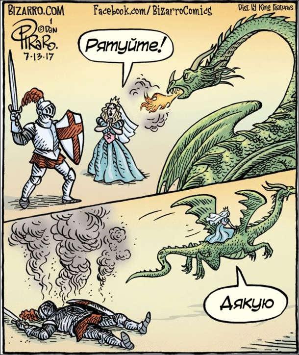 Дракон б'ється з лицарем. Принцеса кричить: - Рятуйте. Дракон здолав лицаря, принцеса сіла йому на спину і вони полетіли. Принцеса: - Дякую
