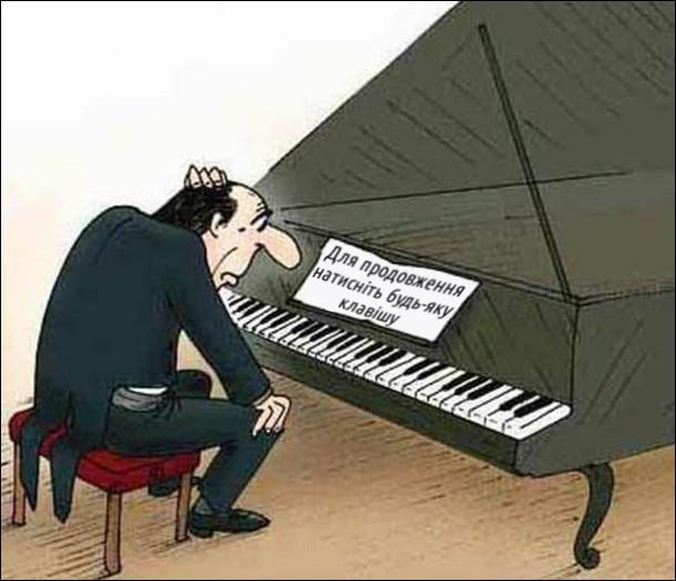 Чоловік сів за рояль. В нотах написано: Для продовження натисніть будь-яку клавішу