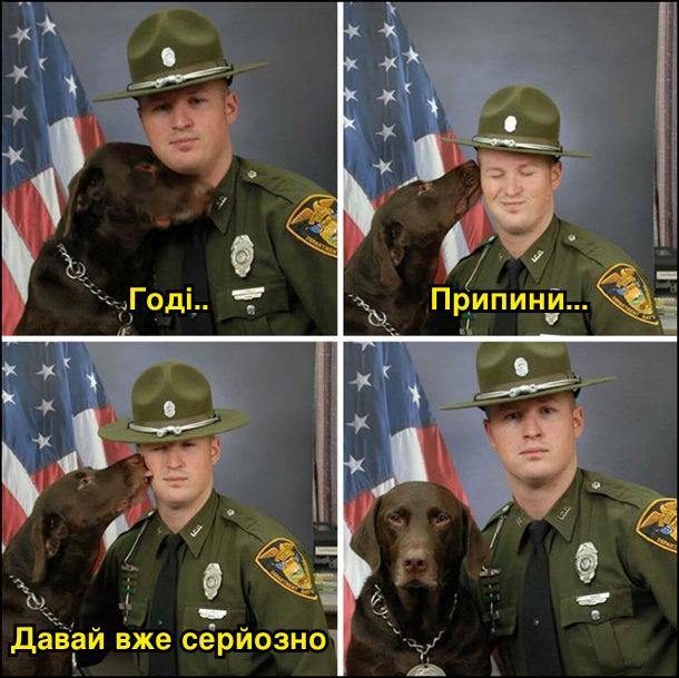 В фотостудії лісник фотографується з собакою. Собака не хоче дивитися в об'єктив. - Годі... Припини... Давай вже серйозно. І вони обоє серйозно подивились в об'єктив