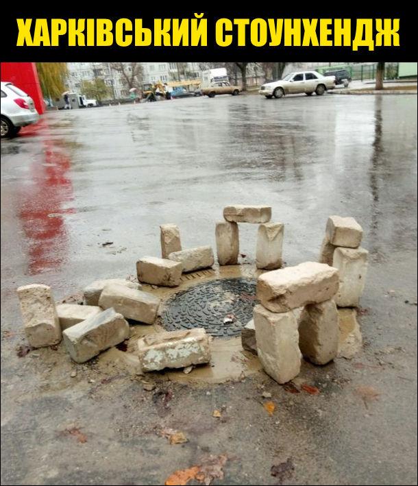 Харківський Стоунхендж. В Харкові залили бетоном каналізаційний люк і обклали цеглинами, щоб ніхто не вступив. Зовні схоже на Стоунхендж
